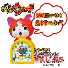 妖怪ウォッチ フィギュアクロック 【時計 キッズ】【オレンジ/JF378A】【送…