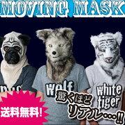 ハロウィン ムービングマスク ホワイト タイガー ライオン コスチューム パーティー イベント オオカミ