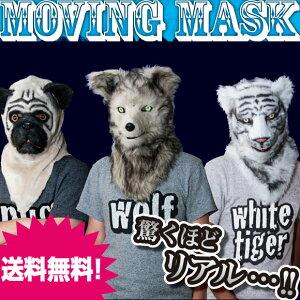 【ハロウィン 仮装】ムービングマスク【ウルフ/ホワイトタイガー/パグ】【送料無料】仮面 コスチ…