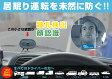 【居眠り防止装置 送料無料】アイキャッチプリクラッシュアラーム GPS付きモデル【MR699GPS】居眠り運転 対策 GPS ドライバー 顔認識 事故防止 バス タクシー 運送 運転手