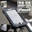 【iPhone ホルダー】防滴・防塵 ハードタイプ サイクリングホルダー iPhone6用【HOLD14264】自転車 バイク ツーリング ケース 携帯 スマホ iPhone6 スマートフォン