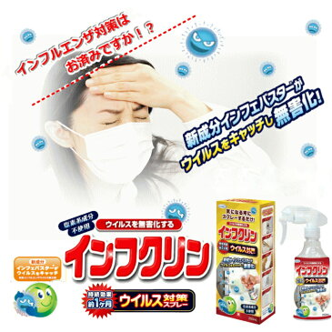 【ウイルス無害化】 インフクリン 250mL ■ ウイルス 無害化 防止 簡単 UYEKI