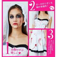 スプラッターブライドハロウィンコスチューム【halloween】ハロウィンコスプレ仮装衣装ハロウィーン