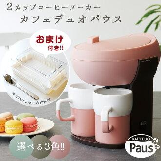 rekorutokafedeyuopausu recolte咖啡機