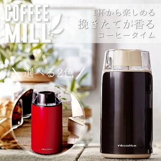rekorutokohimiru咖啡電動碾磨機recolte