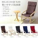 Relaxchair_col1