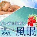 【送料無料】【快適 快眠】空調ベッド 風眠 【KBT-S02...