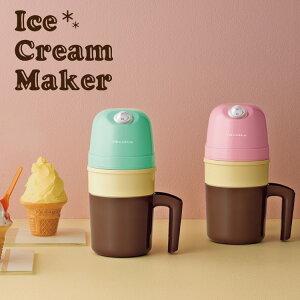 【アイスクリームメーカー おまけ特典付き】レコルト アイスクリームメーカー【送料無料】レシピ付き recolte Ice Cream Maker アイス 夏 シャーベット 簡単 コンパクト 手作り プレゼント ギフト フローズンメーカー
