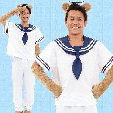 【くまちゃん メンズ コスプレ 5点セット】ハロウィン 送料無料! 熊 クマ ベア テディベア コスチューム 仮装 衣装 可愛い ロング丈 さわやか 爽やか かわいい おしゃれ くまたん 男性 男子 男 あったか 動物 アニマル もてる