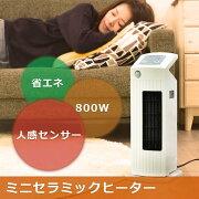 セラミック ヒーター ミニセラミックヒーター センサー ホワイト コンパクトタワー セラミックファンヒーター キッチン