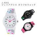 J-AXIS ジェイアクシス カラフルウォッチ【TCL29】時計 腕時計 かわいい おしゃれ カジュアル カラフル キッズ お子様 こども サンフレイム