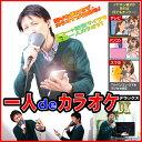 【ヒトカラ パーティ】 一人deカラオケDX 防音マイク+エ...