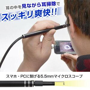 【耳スコープ 耳掃除 カメラ】...
