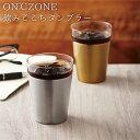 【ステンレス タンブラー】ON℃ZONE飲みごこちタンブラー350ml 真空二重構造 保温保冷 敬老