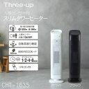 【ヒーター 暖房器具】スリムタワーヒーター【CHT-1635】人感セン...