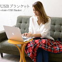 【ブランケット】USBブランケット USB Blanket ...