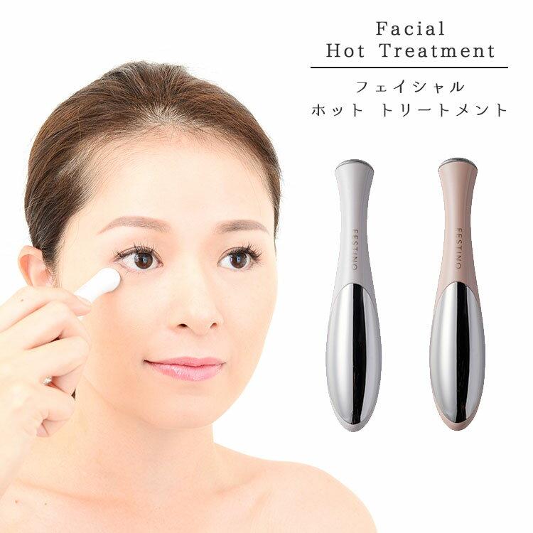 Facial Hot Treatment / 本体 / ピンク / 15g