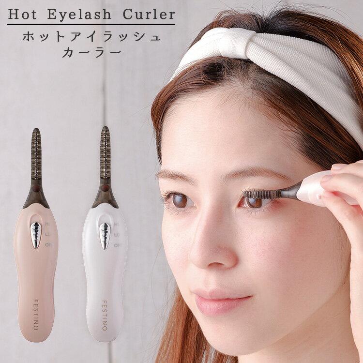 Hot Eyelash Curler / 本体 / ピンク / 15g