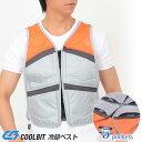 【冷却ベスト】 coolbit アイスポケットベスト 5ポケ...