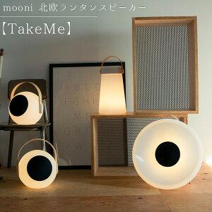 mooni 北欧ランタンスピーカー TakeMeの写真