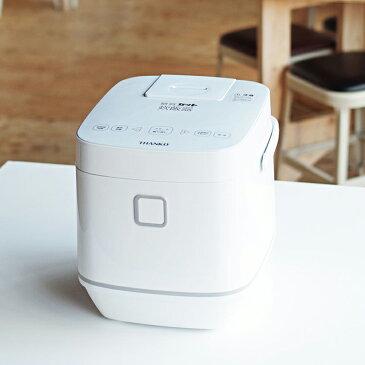 【キッチン家電】糖質カット炊飯器 匠 釜 炊飯器 コンパクト 卓上 ご飯 お米 糖質制限 送料無料