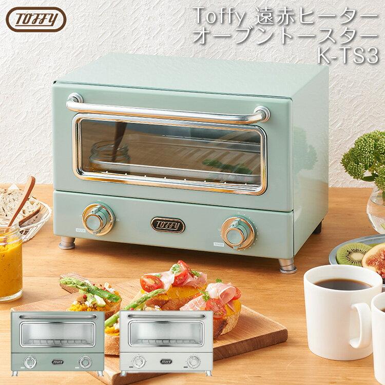 トースター, オーブントースター Toffy Toffy K-TS3-PAK-TS3-AW LADONNA