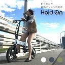 【電動自転車 折りたたみ 3色】Hold On Q1 電動ア...