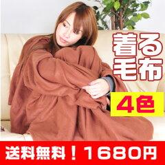 送料無料!着る毛布。秋にぴったり薄手で全4色の着るブランケット、この袖付きのブランケット毛...