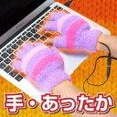 超人気商品!!USB端子に接続するだけであったかくなる手袋です。USBあったか手袋パステル2【US...
