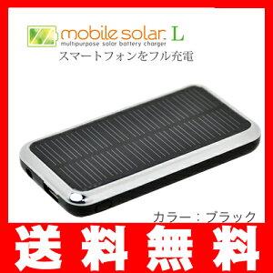 送料無料!3500mAhの大容量で携帯電話や最新のスマートフォンをフル充電可能なソーラーチャージ...