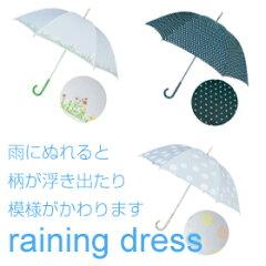 雨にぬれると柄が浮き出たり、模様が色づくなんとも不思議な傘。なんとなく憂鬱な雨降りの日が...