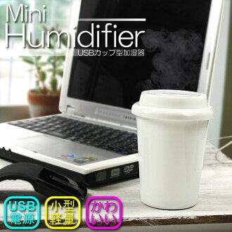 USB 與香氣加濕器儀器 USB 杯型幹香味可愛的美容健康杯型的加濕器儀器皮膚敷料