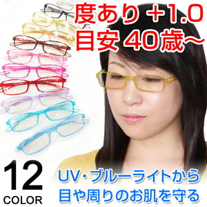 人気のPCメガネ。英国基準でブルーライトを約53%カット【全12色】目の疲労の原因になる紫外線や...