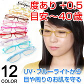 【〜40歳向け 老眼鏡[遠視]対応 PCメガネ】 PCめがね READING GLASSES sweeteye 度数+0.5【SE01】【ラベンダー・オリーブ完売】【送料無料】パソコンめがね 老眼鏡 紫外線カット UVカット PC めがね ブルーライト カット 眼鏡 メラニンレンズ おしゃれ 女性