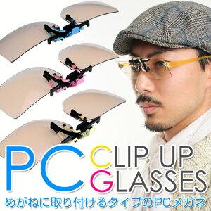 大人気PCメガネに、お手持ちの眼鏡に装着するクリップ式が登場。日本基準でブルーライトを約35%...