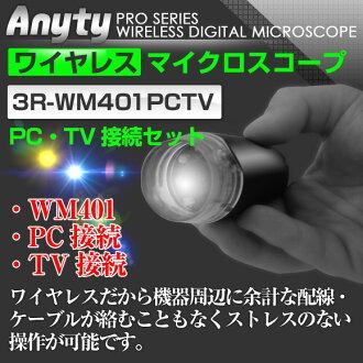 Anyty 2.4 g h z 無線顯微鏡 200 + PC 連接集 + 電視連接集 [3R-WM401PCTV] ★ 顯微鏡無線數碼顯微鏡數碼顯微鏡移動監測皮膚檢查,充電的 2.4 g h z Anyty。