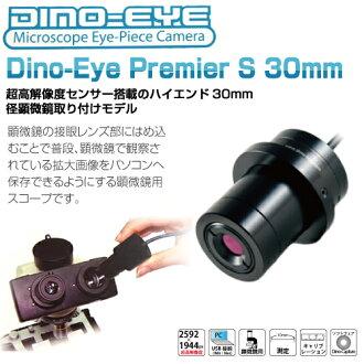迪諾眼總理 S 30 毫米 ★ USB 數碼顯微鏡顯微鏡數碼顯微鏡回報社會美容行業業務化學科學、 研究和檢驗機器 dinoeye