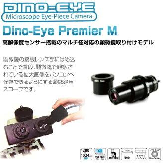 供Dino-Eye Premier M★USB數碼顯微鏡顯微鏡數碼顯微鏡ANMO美容、工業、業務、化學、科學使用的研究、檢查機dinoeye