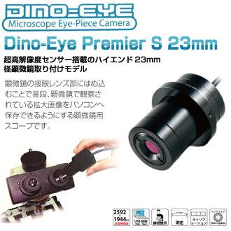 供Dino-EYE Premier S 23mm★USB數碼顯微鏡顯微鏡數碼顯微鏡ANMO美容、工業、業務、化學、科學使用的研究、檢查機dinoeye