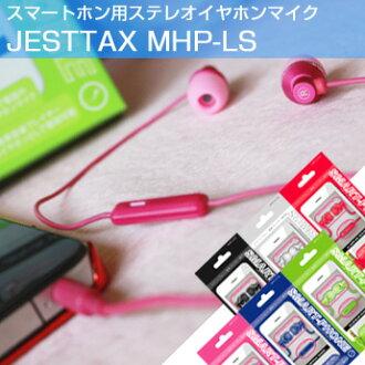 JESTTAX 智慧手機身歷聲耳機麥克風為智慧手機智能耳機 iPod 耳機銀河耳機 smahoiyahon iPhone 耳機 iPod 耳機銀河耳機可擕式播放機