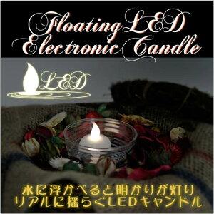ロウソクのようにLED電球に光が灯ります。 ゆらゆらと水に映る幻想的な光の灯火をお楽しみいた...