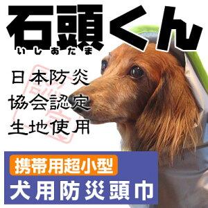 日本防炎協会認定の生地を使用した携帯用犬用防災頭巾。お散歩中の災害時でも安心。【携帯用小...