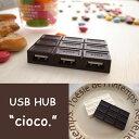 おいしそうなチョコ型のUSBハブでパソコン周りもかわいく♪【ELECOMエレコム】 まるで板チョコ...