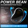 【Micro USB内蔵で各種スマホに対応】MiLi Power Bean【HB-M20】 スマートホン スマホ スマートフォン スマフォ Galaxy S2 Xperia Ray Xperia arc ガラパゴス REGZA AQUOS 充電 充電器 リチウムポリマー