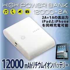 スマートフォン用充電器。iphone5対応。iPadやスマホ、iPhoneを2台同時に充電可能で大容量12000...