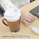 USBあったか紙コップウォーマー2【USBCUPW2】 あっ