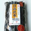 【乾物 昆布】 日高昆布 一等品 200g 【D-09】 コンブ こんぶ だし 出汁 昆布巻 煮物 和食 料理 都平昆布海藻