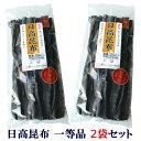 【乾物 昆布】 日高昆布 一等品 2袋セット 200g×2 【送料無料】 コンブ こんぶ だし 出汁 昆布巻 煮物 和食 料理 セット 都平昆布海藻