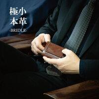 三つ折り財布メンズブライドルレザー財布トーマスウェア社本革ヌメ革日本製父の日プレゼントシンプルギフトラッピング春財布