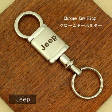 [Jeep]ジープ ロゴ クローム キーホルダー分離タイプ[クライスラー] カスタムパーツ